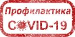 Профилактика COVID