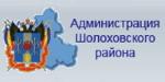 Администрация Шолоховского района
