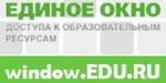 Единое окно доступа к образовательным ресурсам